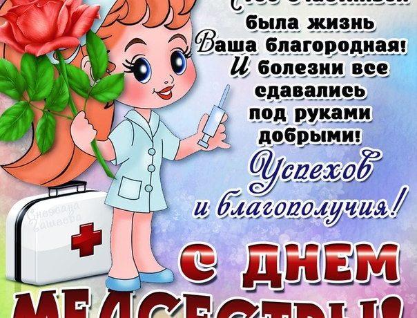 Медицинские сестры губернии отмечают профессиональный праздник