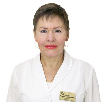 Изотова Татьяна Анатольевна